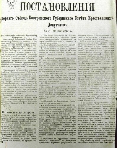 ф. 1317, оп. 2, д. 3, л. 201
