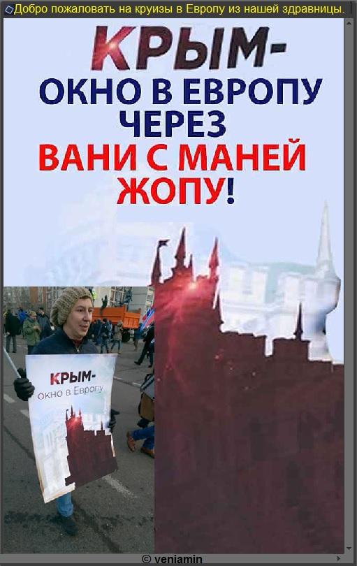Крым окно в Европу. рамка, плакатка