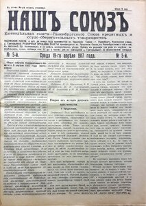"""Раненбургская газета """"Наш Союз"""". №5, 19 апреля 1917 года."""