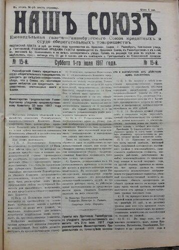 """Раненбургская газета """"Наш Союз"""". №15, 1-го июля 1917 года."""