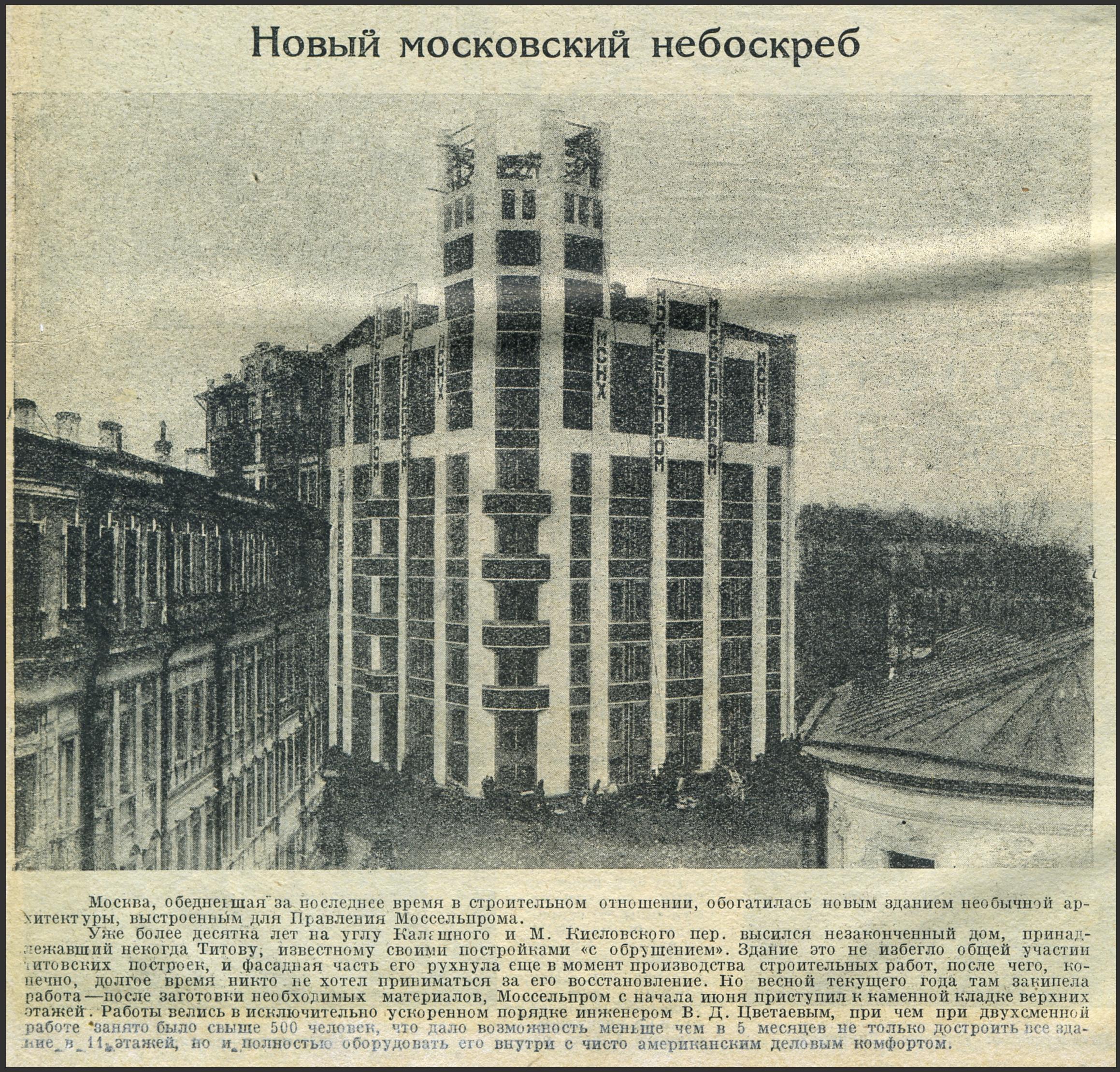 Новый московский небоскреб