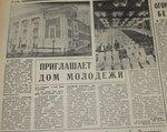 dom_molodezhi.JPG