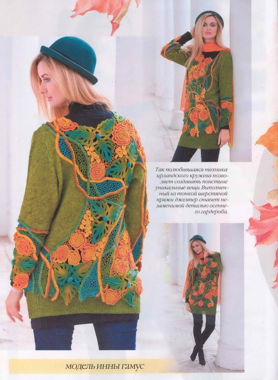 Журнал Мод №603 - 2016. Новый выпуск (10)
