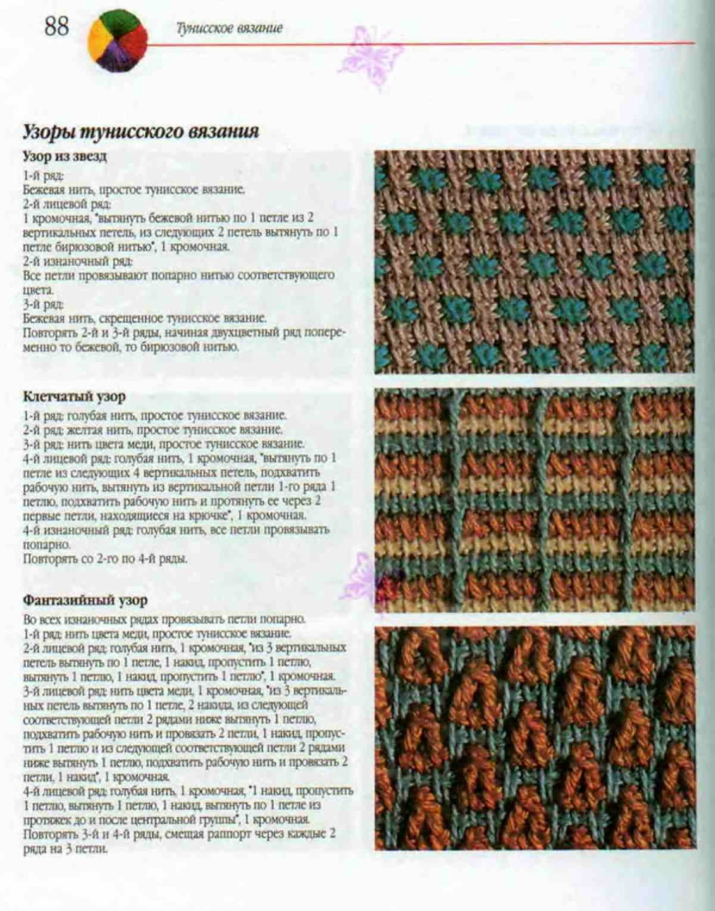 Разница вязания крючком и спицами