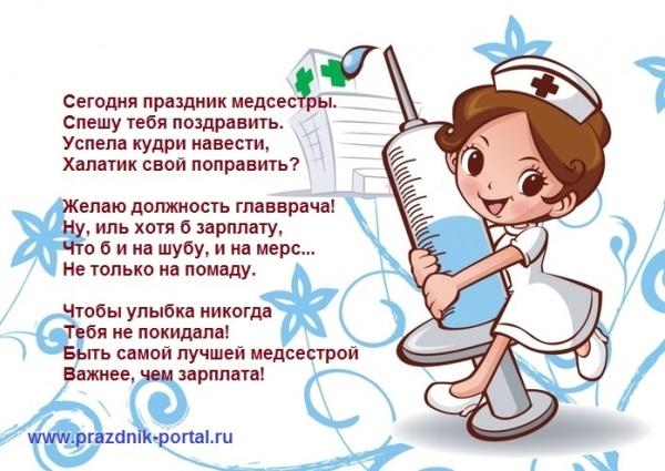 Открытка с днем медицинской сестры! Стихи для медсестры