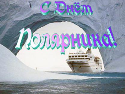 21 мая День Полярника.К антарктиде открытки фото рисунки картинки поздравления