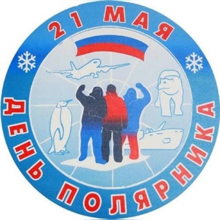 Открытки. День полярника России 21 мая