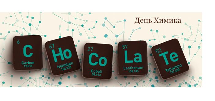 День химика. Отдельные элементы таблицы Менделеева открытки фото рисунки картинки поздравления