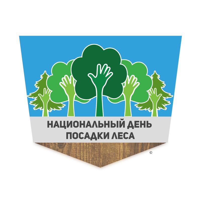 14 мая Национальный день посадки леса