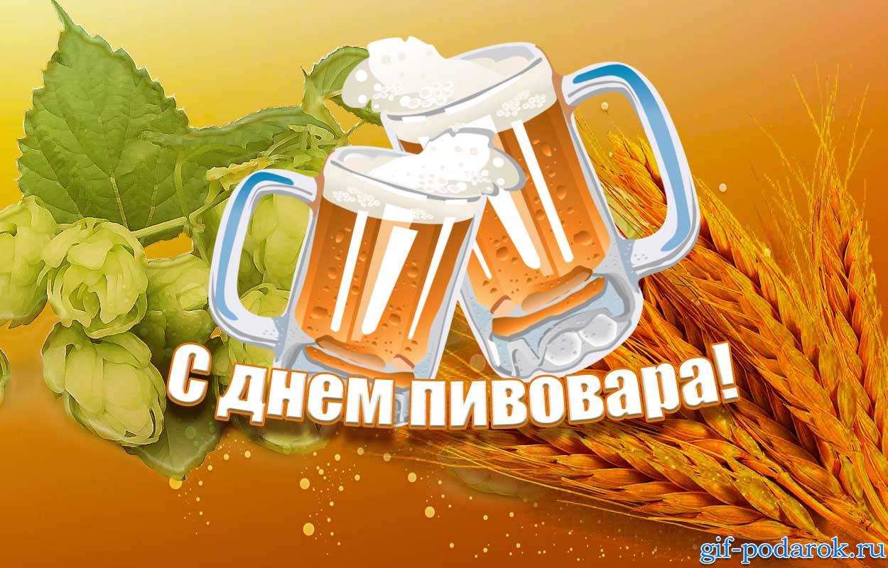 День пивовара! Две кружки пива!