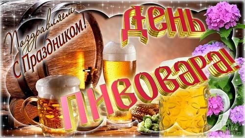 День пивовара! Поздравляем с праздником!