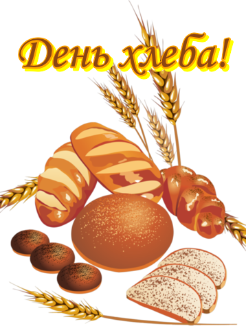 Международный день хлеба.Хлебное изобилие