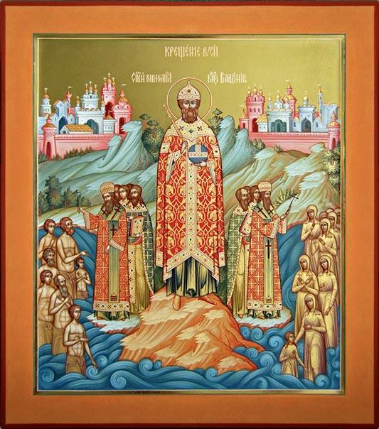 Православные сегодня отмечают День Крещения Руси! Поздравляю