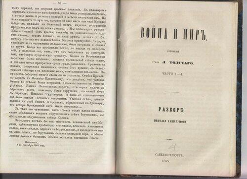 Н.Д. Ахшарумов Н. «Война и мир», сочинение графа Л. Толстого. Части 1-4..jpg