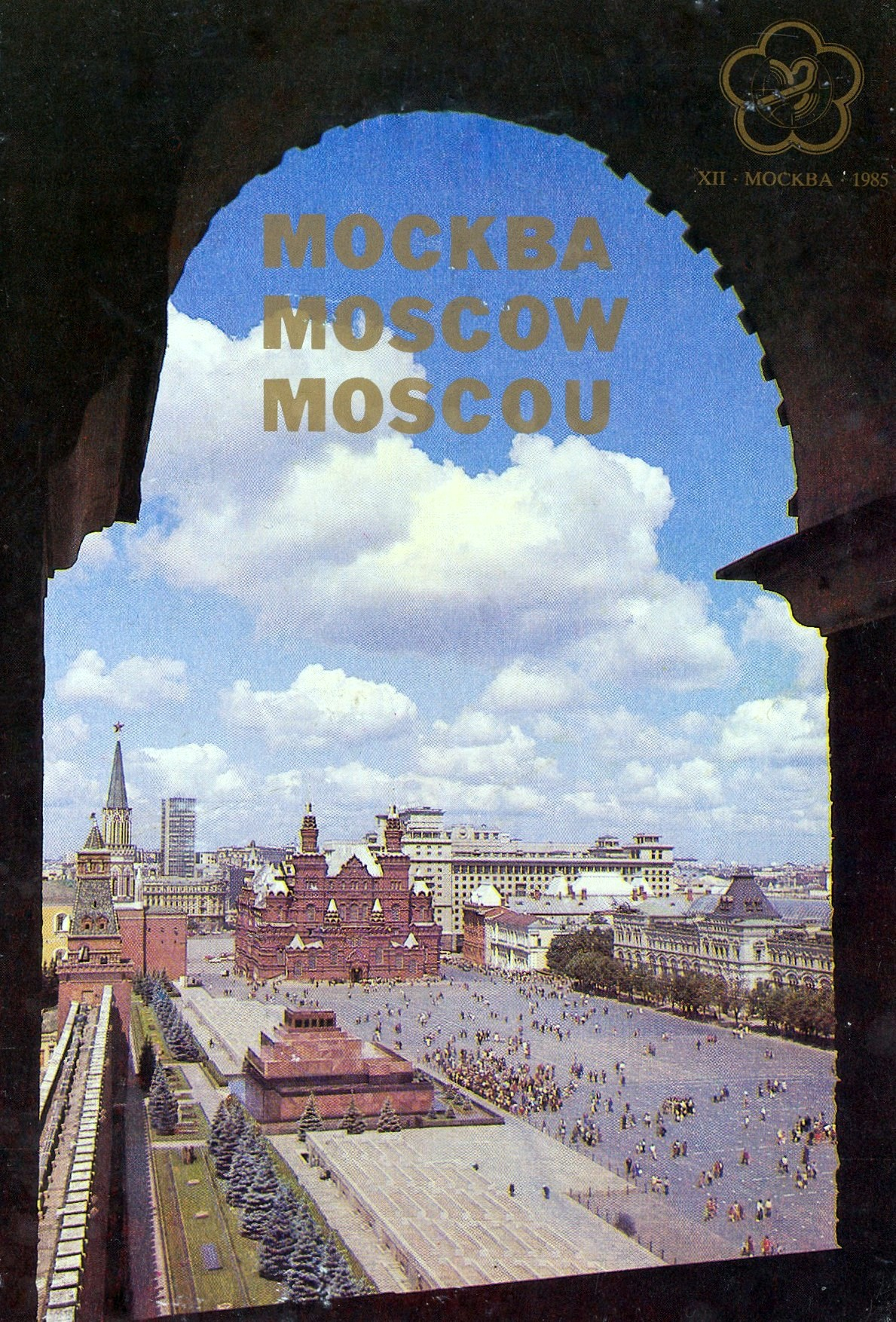 ZAVODFOTO / History of Russian cities in photographs: Moscow in 1985