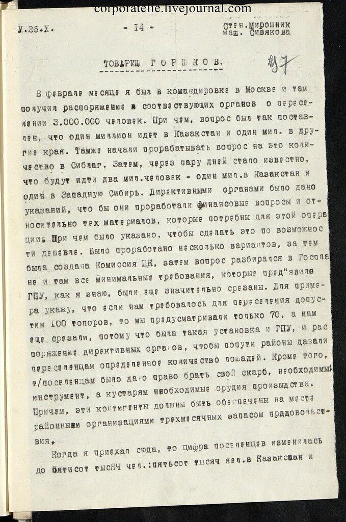 П-7, оп.1, д.626, 099.jpg