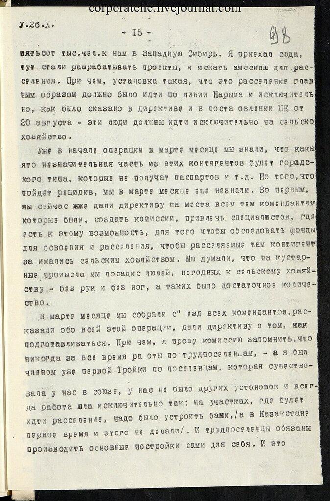 П-7, оп.1, д.626, 100.jpg