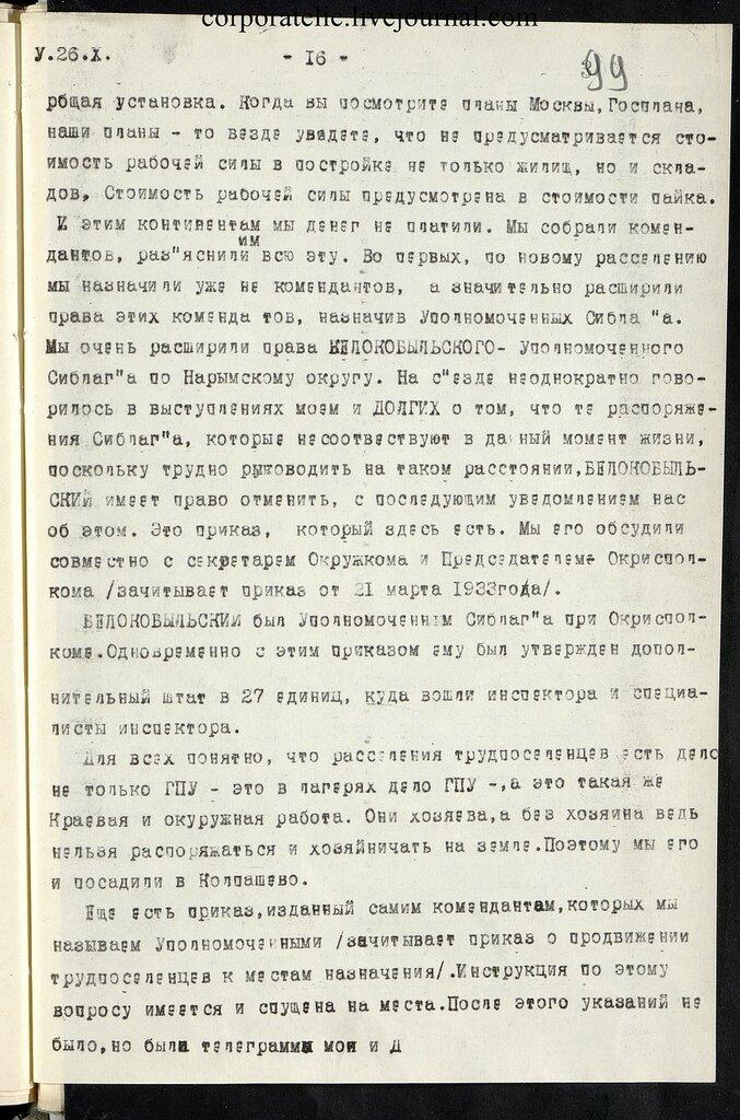 П-7, оп.1, д.626, 101.jpg
