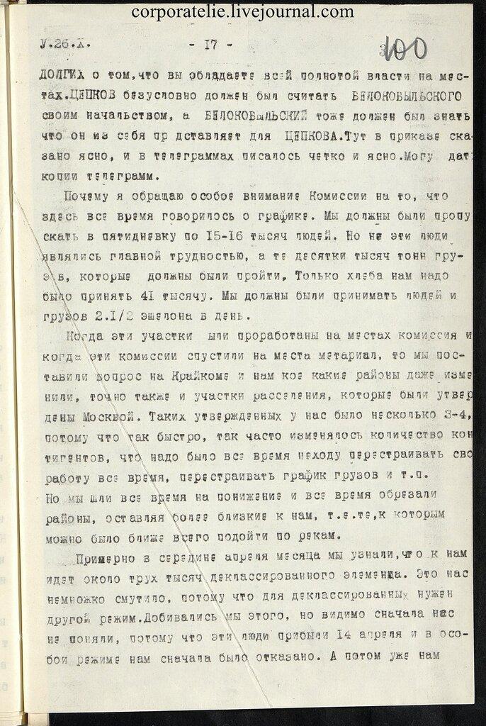 П-7, оп.1, д.626, 102.jpg