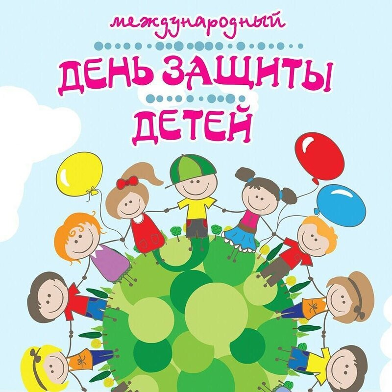 День защиты детей картинка для афиши