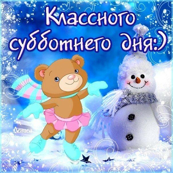 Замечательной субботы картинки зимние