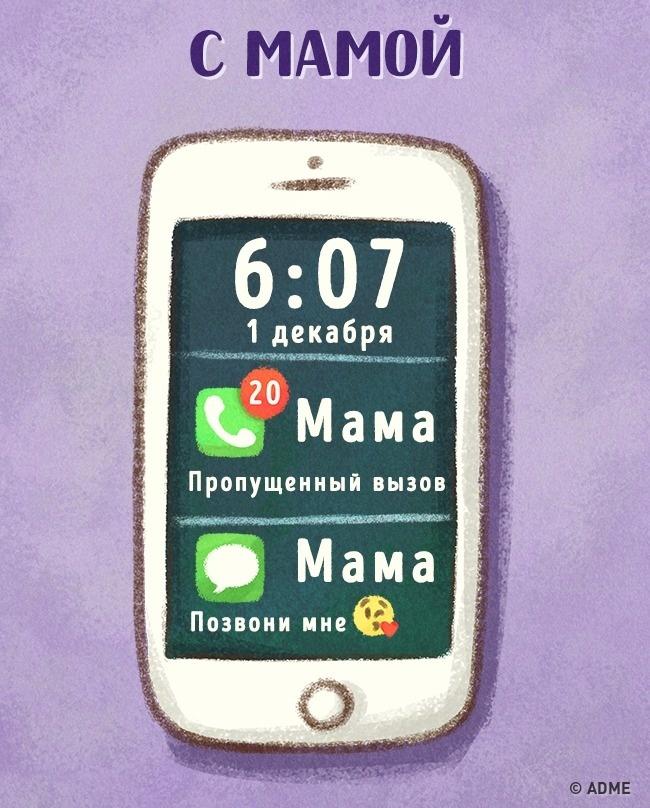 9картинок отом, как нам нехватает мамы вэтой чертовой взрослой жизни