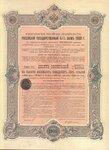 Российский государственный 4,5 процентный заём 1909 года. 1875 рублей