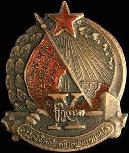 1927 г. Знак «X лет Октябрьской революции для республик Кавказа»