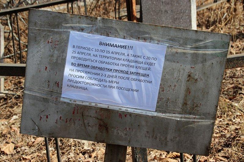 Хабаровские кладбища обрабатывают против клещей