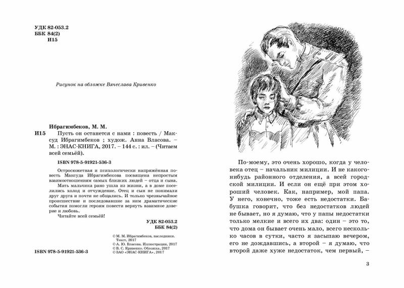 1441_ChVS_Pust_on_ostanetsa_s_nami_144_RL-page-002.jpg