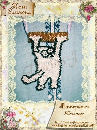 плетение бисером, кирпичное плетение, кулон, кулон из бисера, Кот Саймона, украшение, ожерелье, колье, бисер, плетение