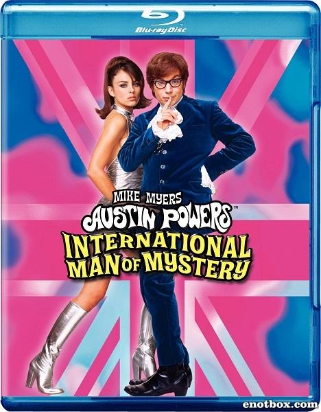 Остин Пауэрс: Человек-загадка международного масштаба / Austin Powers: International Man of Mystery (1997/BDRip/HDRip)