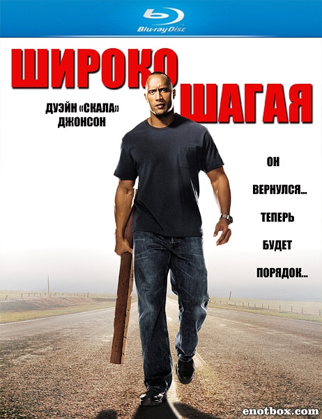 Широко шагая / Walking Tall (2004/BDRip/HDRip)