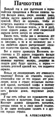 Моссовет, 1925 год