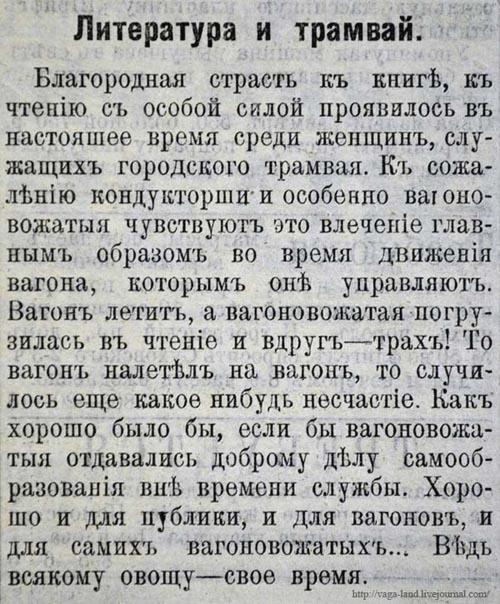 Литература и трам Север утро 27 июля 1917 500 вз.jpg