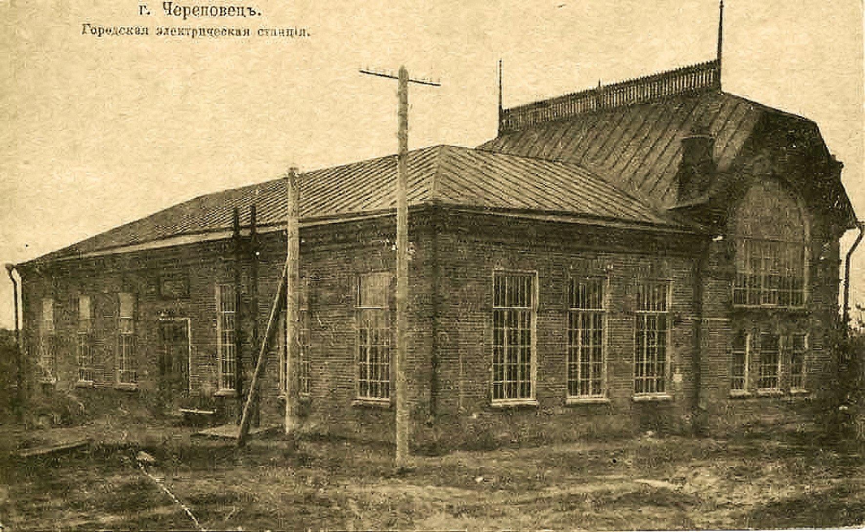 Городская электрическая станция