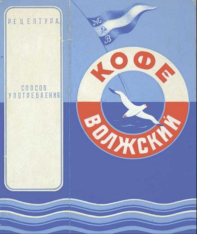 Образец дизайна упаковки кофе «Волжский». 1956