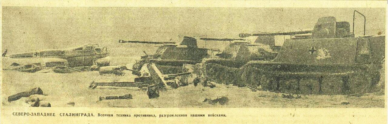 «Красная звезда», 1 декабря 1942 года, битва за Сталинград, Сталинградская битва, сталинградская наука