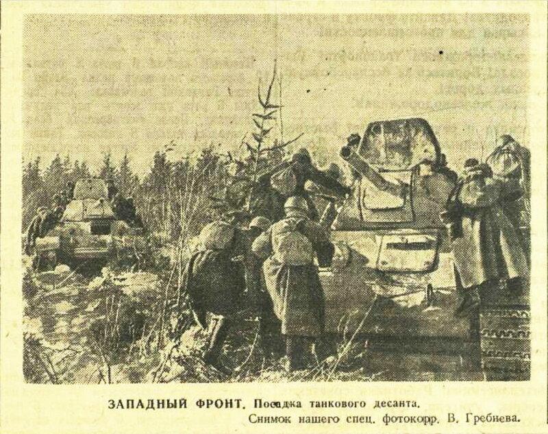 «Красная звезда», 25 апреля 1942 года