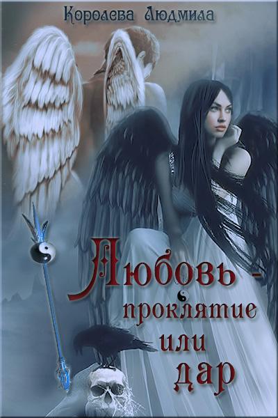 Любовь - проклятие или дар. Королева Людмила