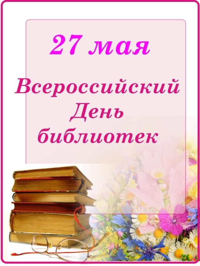 Открытки. 27 мая - Общероссийский День библиотек! Поздравляем