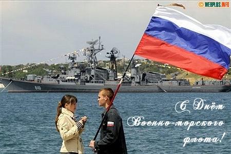 Поздравление с Днём Военно-морского флота