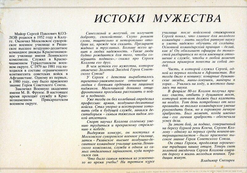 Сергей Козлов (2).jpg