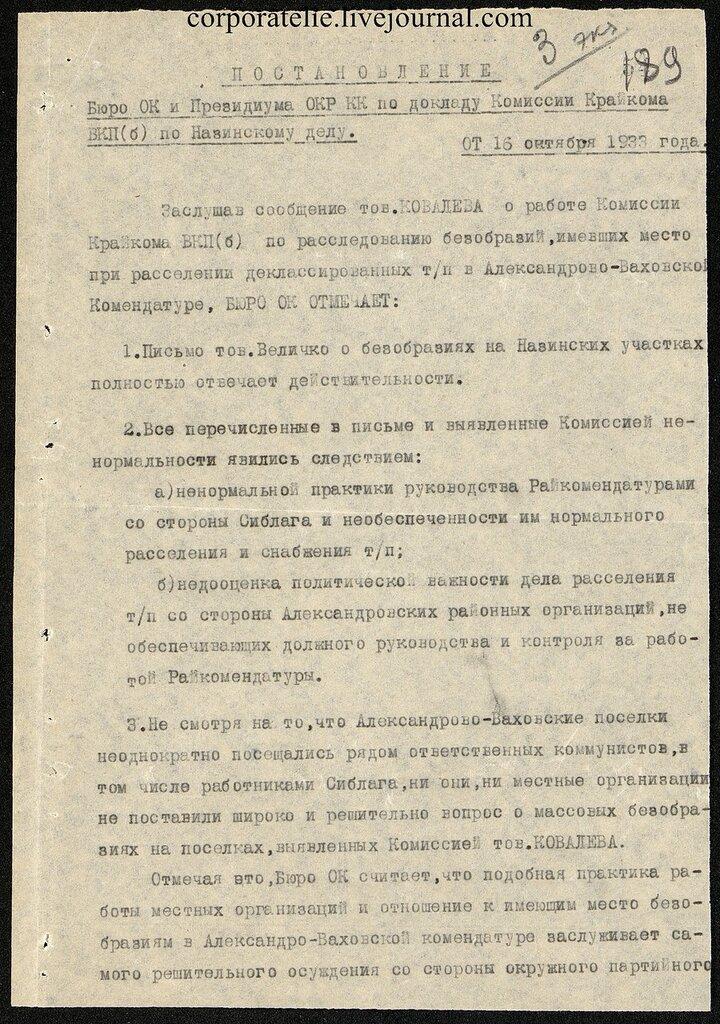 П-7, оп.1, д.628, 225.jpg