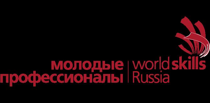 Движение «Молодые профессионалы» (WorldSkills Russia) в Ивановской области