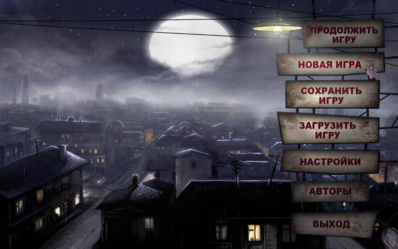 Ночной смотрящий   Night Watcher (Rus)