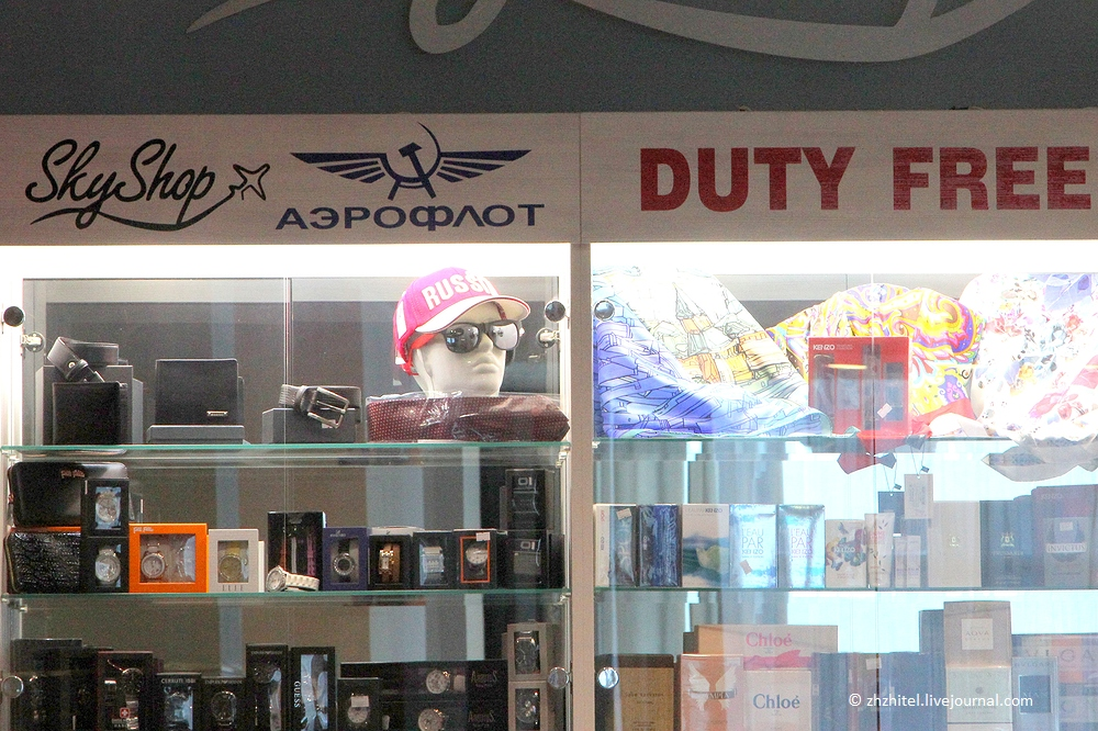 Duty free shopping at Airport Chisinau