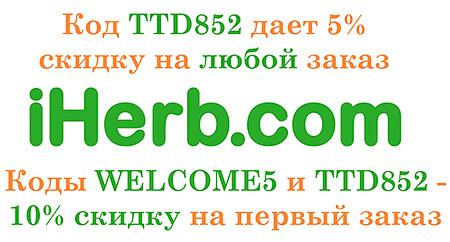 iherb-айхерб-код-на-скидку.jpg