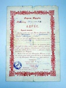 1922 г. ГРАМОТА ГЕРОЮ ТРУДА