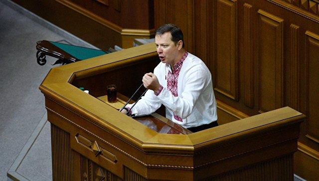Олег Ляшко проинформировал обаннулировании его американской визы